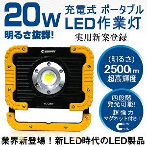 COBチップ作業灯led充電式20W2500lmポータブル投光器コンパクト軽量ワークライトマグネット付4モード自動車整備倉庫作業キャンプ防災グッズ携帯に充電可
