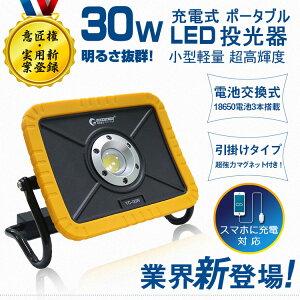 作業灯led充電式30W3600lmポータブルコンパクト軽量防水集魚灯夜釣り震災対策