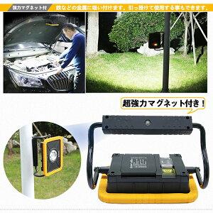 投光器led充電式30W3600lm携帯に充電可コンパクト軽量