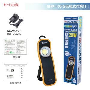 作業灯led充電式COBチップ20W2500lm