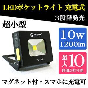 ハンディライト充電式ledライト投光器充電式作業灯ランタン懐中電灯