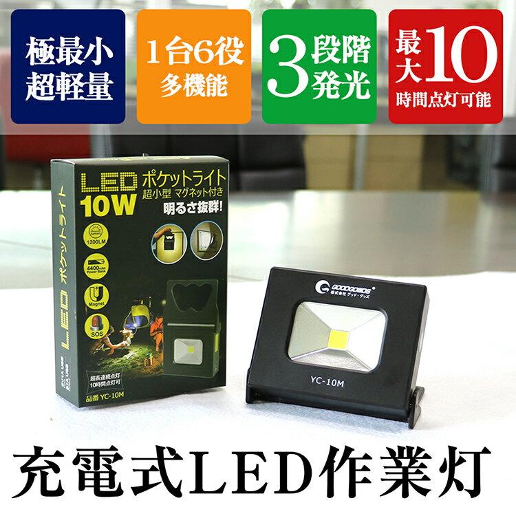 LED 懐中電灯 充電式 10W 1200lm ミニ LED ライト 充電式 超軽量 LED ハンディライト フラッシュライト マグネット付き 手持ち付き ポケットライト 防災グッズ キャンプ アウトドア用品 停電対策(YC-10M)