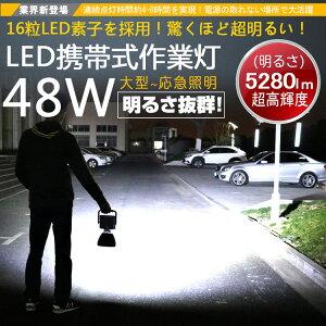 投光器led屋外48W5280ルーメン作業灯ワークライト超爆光投光機集魚灯