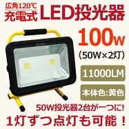 超爆光LED投光器100W充電式ポータブル投光器コードレス作業灯