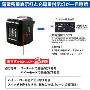 投光器led充電式30W3000lmCOBタイプコードレス投光器着脱バッテリー式充電池式2モード防災グッズ応急ライト緊急照明