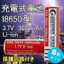 【8本セット】高性能 18650 リチウムイオン充電電池 (3.7V 3600mAh)18650 充電池 18650 リチウム プロテクト機能付き 保護回路付き...