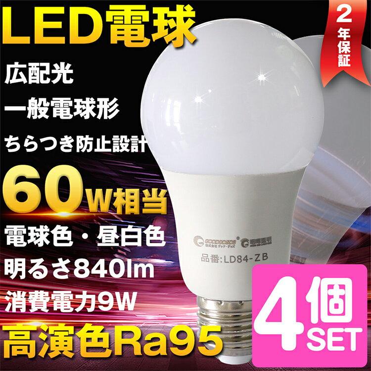 【4個セット】led電球 e26 60W形相当 一般電球 電球 LEDボール電球 ペンダントライト シーリングライト LED ライト 高演色 広配光 昼白色 電球色(LD84)