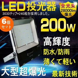 LED投光器200W防水AC85V〜265V対応昼白色作業灯屋外灯防水防塵