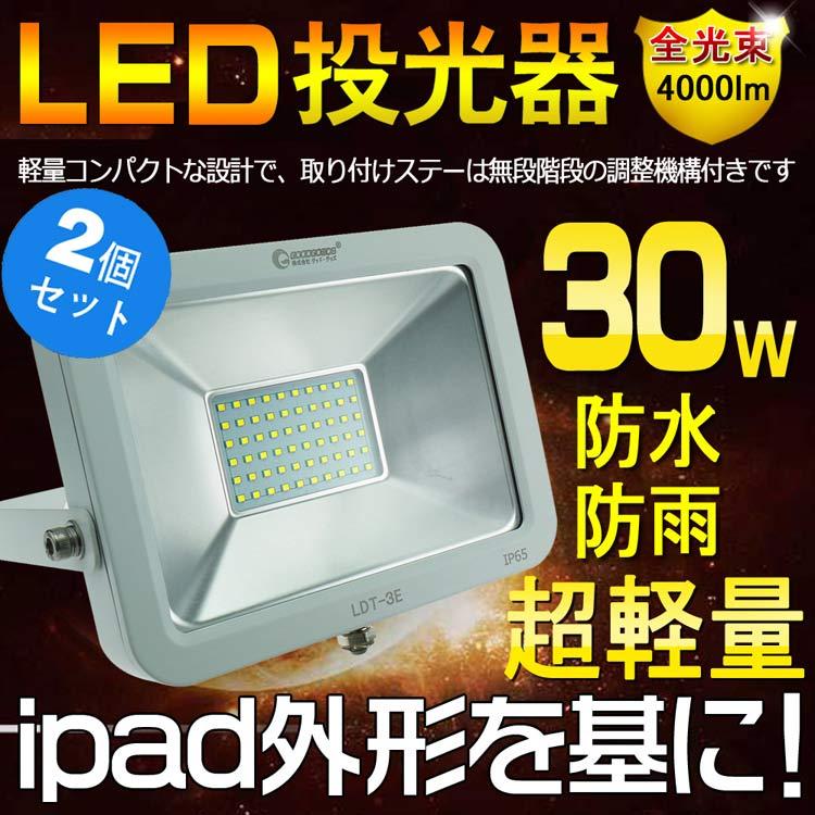 【2個セット】薄型 投光器 led 30W 300w相当 LED 投光器 スタンド 4000ルーメン 投光器 屋外 LEDライト サーチライト スポットライト バックライト イベント 演出照明 看板灯 集魚灯 キャンプ アウトドア ナイター照明(LDT-3E)