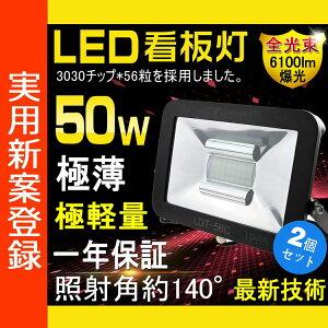 LED投光器20W防水AC85V〜265V対応昼白色作業灯屋外灯防水防塵