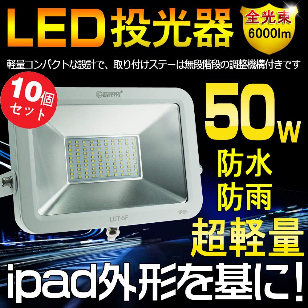 【10個セット】薄型 投光器 led 50W 500w相当 LED 投光器 スタンド 6000ルーメン 投光器 屋外 LEDライト サーチライト スポットライト バックライト イベント 演出照明 看板灯 集魚灯 キャンプ アウトドア ナイター照明(LDT-5F)