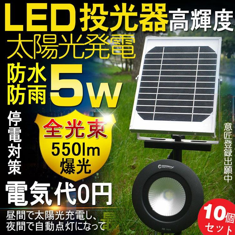 【10個セット】投光器 led 充電式 5W ソーラーライト 明るい 太陽光発電 LEDライト 50W相当 ソーラーライト ガーデン LED 投光器 スタンド 防水 明るさセンサー センサーライト 庭 屋外・停電対策・災害・地震・防災・キャンプ(ty18-5)