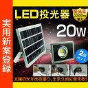 【2個セット】COBタイプ ガーデンライト ソーラー充電 20W 200W相当 投光器 led 屋外 LED ライト 充電式 solar充電 太陽光発電 220...