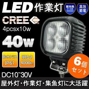 LEDサーチライト広角型10v〜30v対応高輝度耐震省エネ