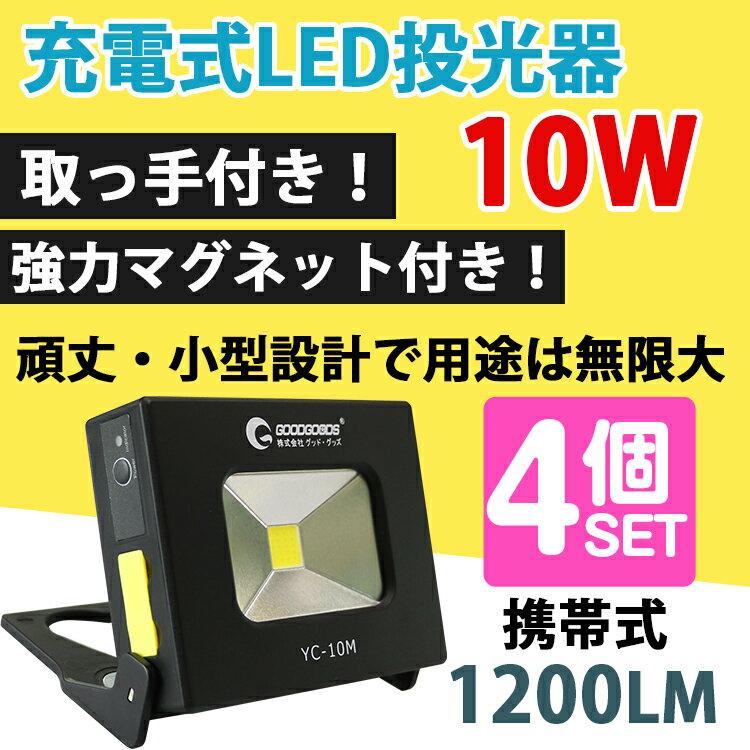 【4個セット】LED 懐中電灯 充電式 10W 1200lm ミニ LED ライト 充電式 超軽量 LED ハンディライト フラッシュライト マグネット付き 手持ち付き ポケットライト 防災グッズ キャンプ アウトドア用品 停電対策(YC-10M)