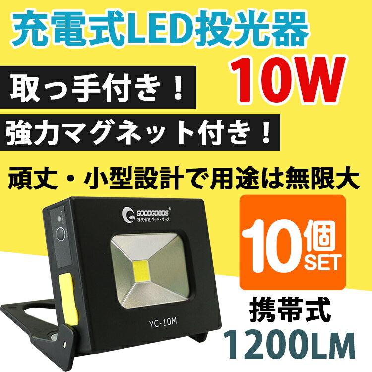 【10個セット】LED 懐中電灯 充電式 10W 1200lm ミニ LED ライト 充電式 超軽量 LED ハンディライト フラッシュライト マグネット付き 手持ち付き ポケットライト 防災グッズ キャンプ アウトドア用品 停電対策(YC-10M)