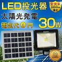 【送料無料】LEDソーラー投光機 投光器 30W 300W相当 3000ルーメン 人感センサー センサーライト 屋内 led 充電式 ソ…
