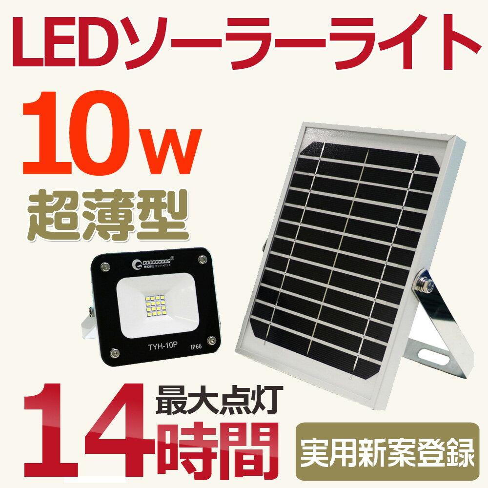 LED ソーラーライト 屋外 10W 100W相当 1100ルーメン ソーラー発電 ガーデンライト led solar充電 LED 投光器 スタンド ソーラーライト 明るい 明暗センサーライト LED ランタン キャンプ 廊下 門戸 玄関灯 庭園灯(TYH-10P)