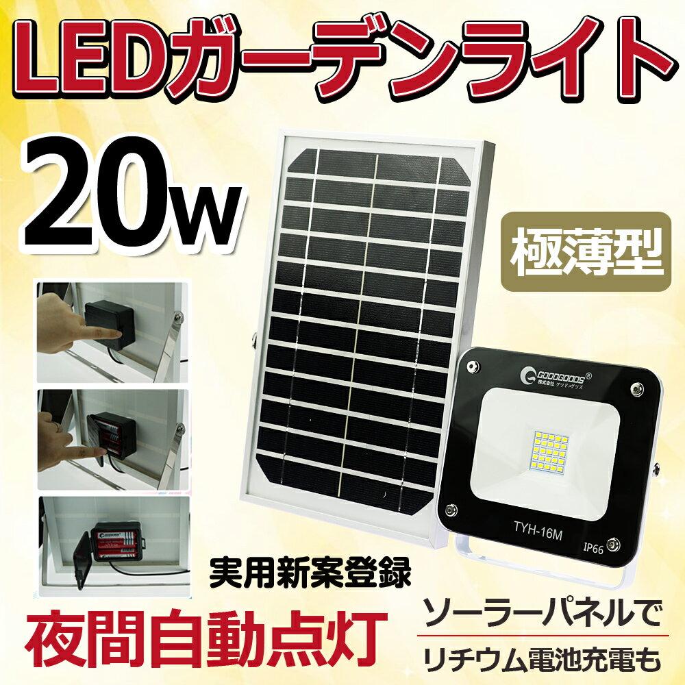 ガーデンライト ソーラー充電 20W 200W相当 太陽光発電 ソーラーライト 屋外 2200ルーメン 明るさ ライト LED 投光器 スタンド 防災グッズ 緊急照明ライト 防犯灯 アウトドア キャンプ庭園灯 駐車場 街灯 外灯 (TYH-16M)