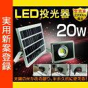 COBタイプ 投光器 led 屋外 20W 200W相当 LED ライト 充電式 solar充電 太陽光発電 2200LM 投光器 LED スタンド 地震・災害...