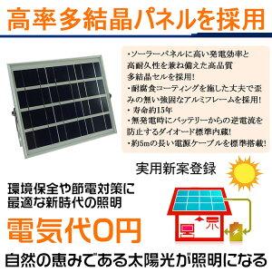 太陽光発電投光機屋外防水省エネ長寿命高輝度照明爆光