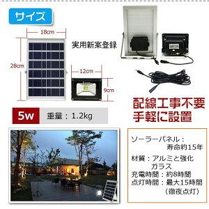 最新型LED投光器LEDソーラー投光器50W相当光センサー