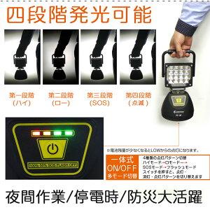 投光器led充電式16W1800ルーメンサンダービームポータブル投光器強力マグネット付き