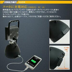 作業灯投光器led充電式15W1650ルーメンマグネット付きモバイルバッテリースマホ充電可