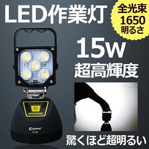 作業灯投光器led充電式コードレスマグネット付きモバイルバッテリースマホ充電可