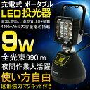 投光器 led 充電式 990LM 9W サンダービーム ポータブル投光器 作業灯強力マグネット付き LED コードレス LEDライト 充電式 3モード 角度調...
