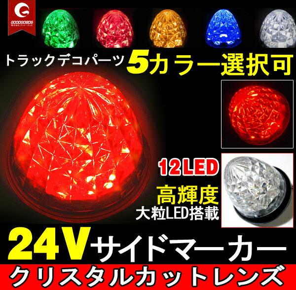 【あす楽】省エネルギーバスマーカー!チップ電球 ! 【二個1セット】バスマーカーランプ 24V通用型 SMD LED12連 車用サイドマーカー LEDライト 五色選択LA566