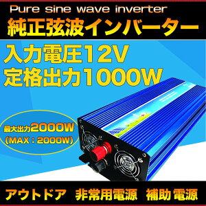 インバーター/大阪即日発送!純正弦波定格1000W(12V-110V)50Hz/60Hzインバーター(SPI002)