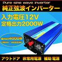 インバーター 純正弦波 12V 100V 正弦波インバーター 定格2000W 瞬間最大4000W DC12V-100V 50Hz/60Hz カーインバー…