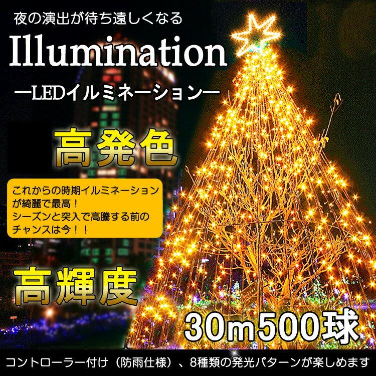クリスマス応援 イルミネーション ライト 30m 500球 サマーイルミネーション LED ライト イルミネーション ledライト クリスマスツリーの電飾 デコレーション コントローラー付 防滴型 RGB・白・青・黄色全4色【LD55】