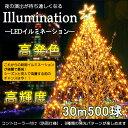 イルミネーションライト サマーイルミネーション LED ライト イルミネーション クリスマス商材!ledライト【30m 500球】クリスマスツリーの電飾 デコレ...