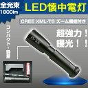 懐中電灯 小型 led 1800lm 懐中電灯 最強 軽量・小型 ライト LED 懐中電灯 充電式 3モード点灯 ハンディライト フラッ…