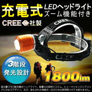 LEDヘッドライト登山ヘッドランプled充電式ズーム機能付き角度調整可米国CREE社製XML-T6チップ3モード1800lm高輝度電池2本付き強力サーチライト防水お釣用登山用夜間作業地震【HL77】