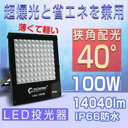 LED投光器100W狭角40°14040lm屋外照明スポットライト防水作業灯夜間作業一年保証LEDライト看板照明演出照明ワークライト駐車場屋内アウトドアIP66LDJ-100M