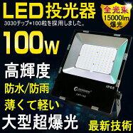 新作発表LED投光器100W1000W相当極薄型15000lm投光器LEDスタンド投光器屋外照明ハロゲン代替品スポットライトledワークライト広角照射昼光色防水駐車場灯看板灯作業灯集魚灯屋外照明(LDT-150)