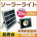 【全品ポイント5倍】COBタイプ ガーデンライト ソーラーライト 20W 200W相当 投光器 led 屋外 LED ライト 充電式 solar充電 太陽光発電...