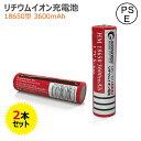 【2本セット】送料無料 バッテリー 充電式 18650 リチウムイオンバッテリー (3.7V 3600mAh)充電池 電池 18650 保護…