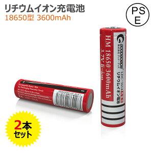 【2本セット】送料無料 電池 バッテリー 充電式 高性能 リチウムイオンバッテリー(3.7V 3600mAh) 18650 充電池 充電電池 プロテクト機能付き 保護回路付き 懐中電灯用 ヘッドライト用 電子タバ