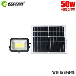 ソーラーライト ガーデンライト 50w 3800lm 屋外 光センサー 太陽光発電 LED 投光器 ソーラー充電 ライトアップ 緊急用品 スポットライト 駐車場灯 ledライト 充電式 ナイター 工場 防犯(TYH-50WK)