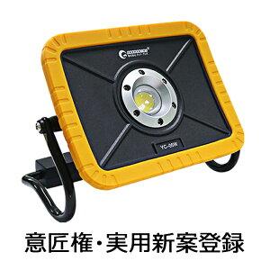 充電式 停電対策LED作業灯 電池交換式 昼光色 30w 3600lm 取り付け 小型 軽量 四段階発光 マグネット付き 防災グッズ 屋外照明 防水 投光器 スタンド 携帯に充電可 夜間作業 ランタン(YC-05W)