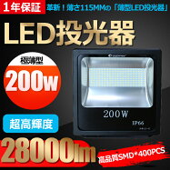 LED投光器200W2000W相当薄型28000lm投光器LEDスタンド投光器led屋外照明ハロゲン代替品イベント昼光色防水駐車場灯店舗照明看板灯作業灯集魚灯高輝度防水(LD-4T)