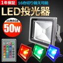 【supersale・開店一周年特典最大60%OFF】ライトアップ 投光器 led 50W 500W相当 LED スタンド 防水 イルミネーション 16色RGB・・・