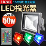 ライトアップ投光器led50W500W相当LEDスタンド防水イルミネーション16色RGBリモコン付きステージ調光調節LEDスポットライト屋外16色切り替え可能投光機看板照明50m遠隔制御舞台照明演出照明【LD106】