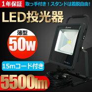 投光器led50W500W相当5500lmプラグ付LEDスタンド屋外ポータブル投光器LEDサーチライトワークライト省エネAC85V〜265V対応看板作業灯屋外灯駐車場灯舞台照明看板灯集魚灯防水昼白色(ld50-2)