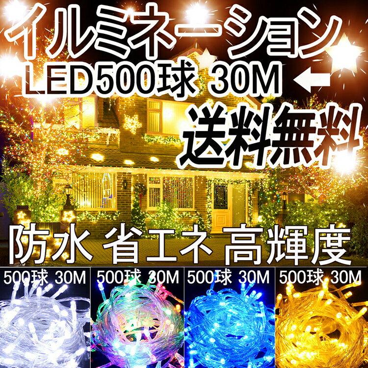 イルミネーションライト クリスマスイルミネーション LED ライト イルミネーション クリスマス商材!【30m 500球】クリスマスツリーの電飾 コントローラー付 連結可 防滴型 白 【LD55】
