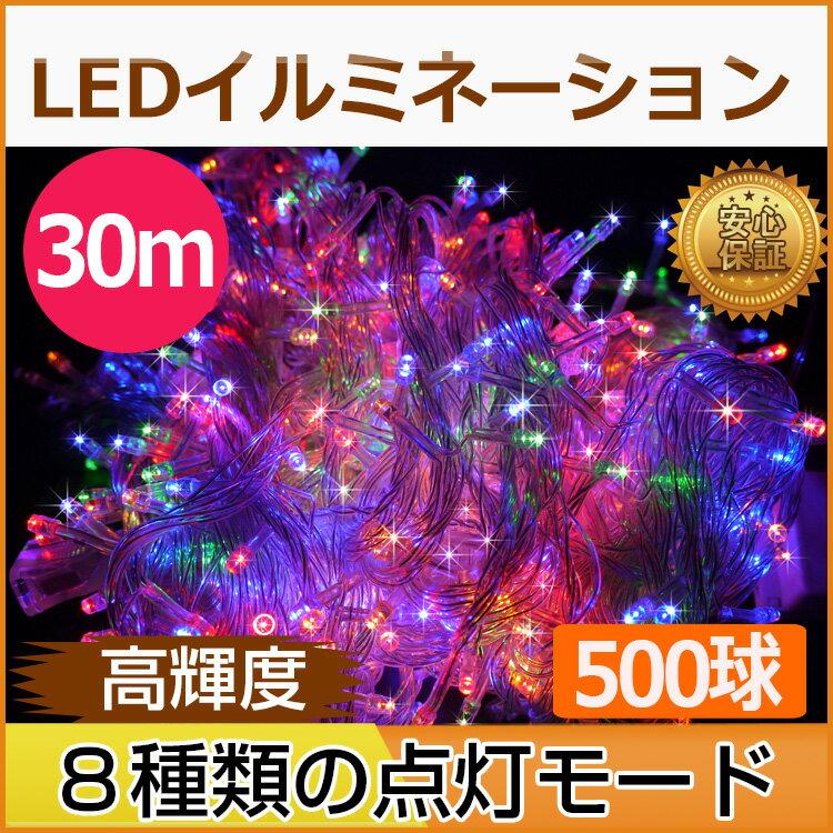 イルミネーションライト クリスマスイルミネーション LED ライト イルミネーション クリスマス商材!【30m 500球】クリスマスツリーの電飾 デコレーション コントローラー付 クリスマス RGB・白・青・黄色全4色 【LD55】